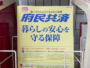 大阪府民共済生活協同組合 様