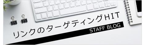 スタッフブログ リンクのターゲッティングHIT
